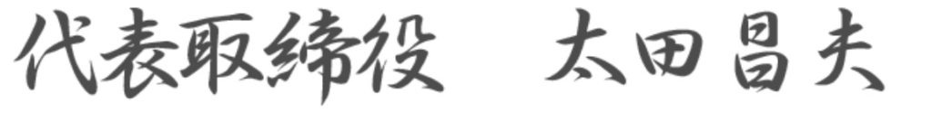 Masao Ota